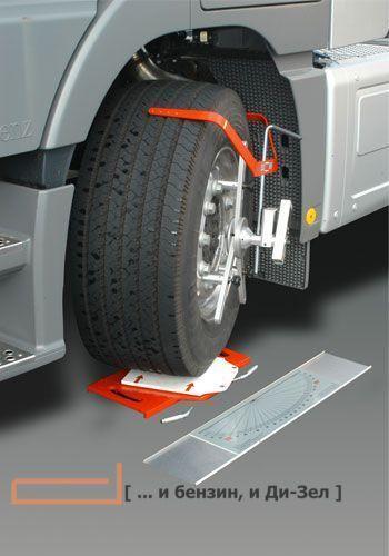 Развал схождение грузовой сертификация управление персоналом в соответствии с гост р исо 9001